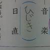 日直島田さん、字を間違えすぎ問題
