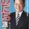 パチンコ業界が選挙で担ぐ「おだち源幸」氏について