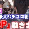 夏目五郎さんのパチスロ組織「QP」について