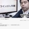 「カジノ専門家」木曽崇氏の動画の悪質な部分に関して