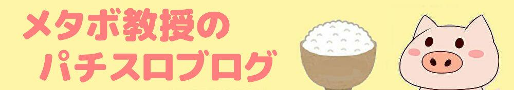 ぱちとろ管理人「メタボ教授」のブログ
