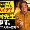 2大バトル「万発vsまとめサイト」&「万発vs谷村先生」って本人はどう考えてるの?谷