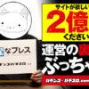 サイトが欲しければ2億円持ってこい!?人気まとめサイト「パチンコ・パチスロ.com」